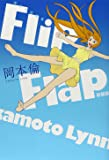 Flip Flap 新装版 (ヤングジャンプコミックス)