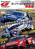 2018 SUPER GT オフィシャル DVD 総集編 (<DVD>)