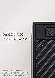 DeskMini A300 バイヤーズ・ガイド