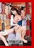 禁断介護 北島玲 [DVD]