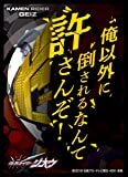 キャラクタースリーブ 仮面ライダージオウ 俺以外に倒されるなんて許さんぞ! (EN-787)