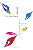 跳舞女郎【2019年布克奖得主阿特伍德作品,展现不同境遇下的女性的压力,无助,孤独,局限,悲伤,遗憾】
