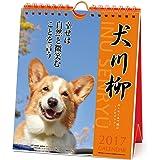 アートプリントジャパン 2017 コーギー川柳 カレンダー(週めくり) No.010 1000080071