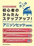 音名カナ付きピアノ・ソロ 初心者のかんたんステップアップ! アニソンヒッツ[改訂版]