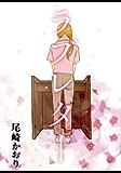 ラブレター (アフタヌーンコミックス)