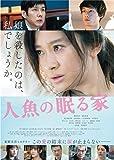 人魚の眠る家 [Blu-ray]