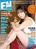 ENTAME(エンタメ) 2020年 02 月号 [雑誌]