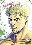 ケンガンアシュラ 17 (裏少年サンデーコミックス)