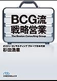 BCG流 戦略営業