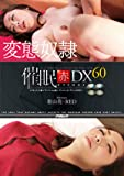 催眠【赤】DX60~スーパーコンプリート編~ [DVD]