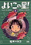 よいこの星!(5) (ヤングサンデーコミックス)