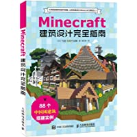 Minecraft我的世界:建筑设计完全指南