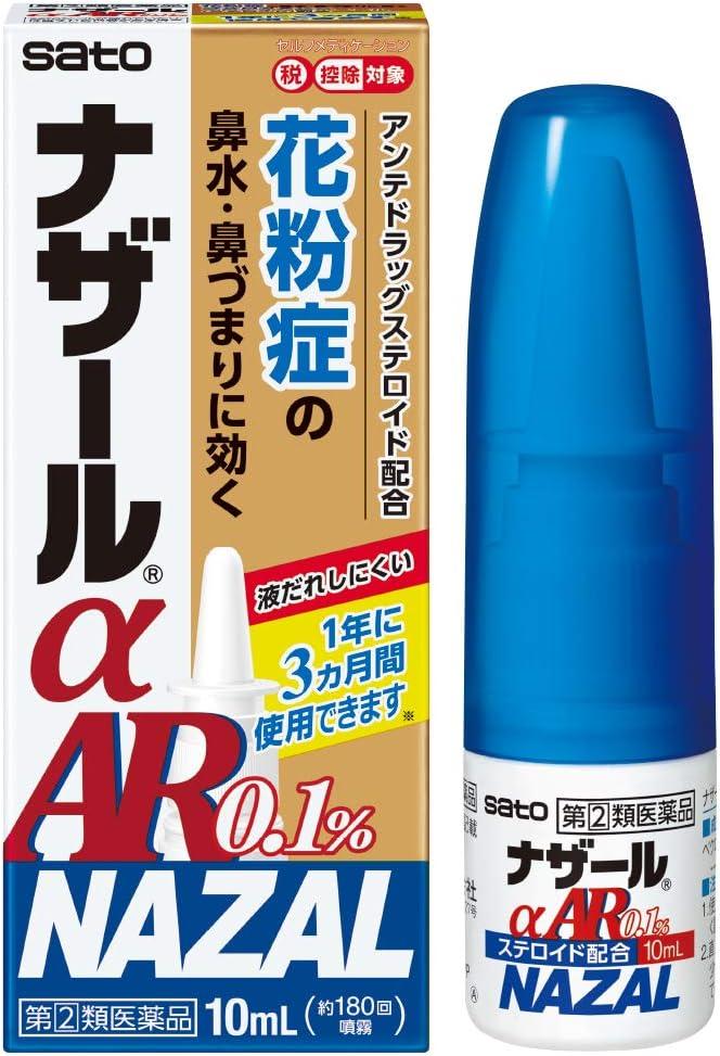 佐藤製薬 ナザールαAR0.1% 10mL