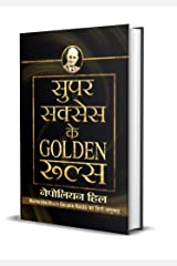"Super Success Ke Golden Rules : Hindi Translation of International Bestseller ""Golden Rules by Napoleon Hill"" (Best Selling Books of All Time) (Hindi Edition) Kindle Edition"