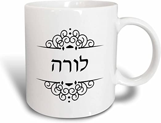 Amazon Com 3drose Mug 165049 2 Laura Name In Hebrew Writing Personalized Black And White Ivrit Text Ceramic Mug 15 Ounce Kitchen Dining