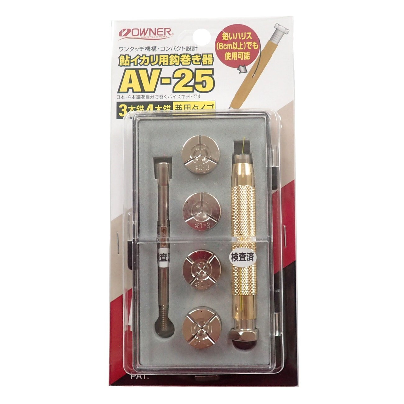 OWNER(オーナー) 針結び器 鮎イカリ用鈎巻き器 AV-25 フルセット 9689   B004XVCBWW