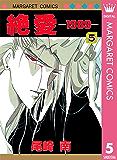 絶愛―1989― 5 (マーガレットコミックスDIGITAL)