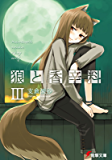 狼と香辛料III<狼と香辛料> (電撃文庫)
