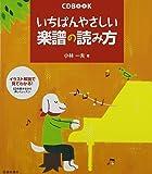 CD付 いちばんやさしい楽譜の読み方-イラスト解説で見てわかる! (CD BOOK)