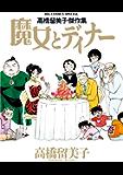 高橋留美子傑作集 魔女とディナー (ビッグコミックススペシャル)
