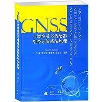 GNSS与惯性及多传感器组合导航系统原理