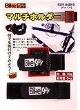 UNICO(ユニコ) Bikeguy ( バイクガイ ) マルチホルダー 【 耐荷重 6kg 】