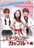 [DVD]エマージェンシーカップル DVD-BOX1
