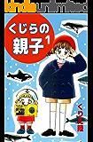 くじらの親子 1巻