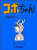 コボちゃん 2016年12月 (読売ebooks)