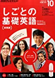 NHKテレビ しごとの基礎英語 2015年 10 月号 [雑誌]