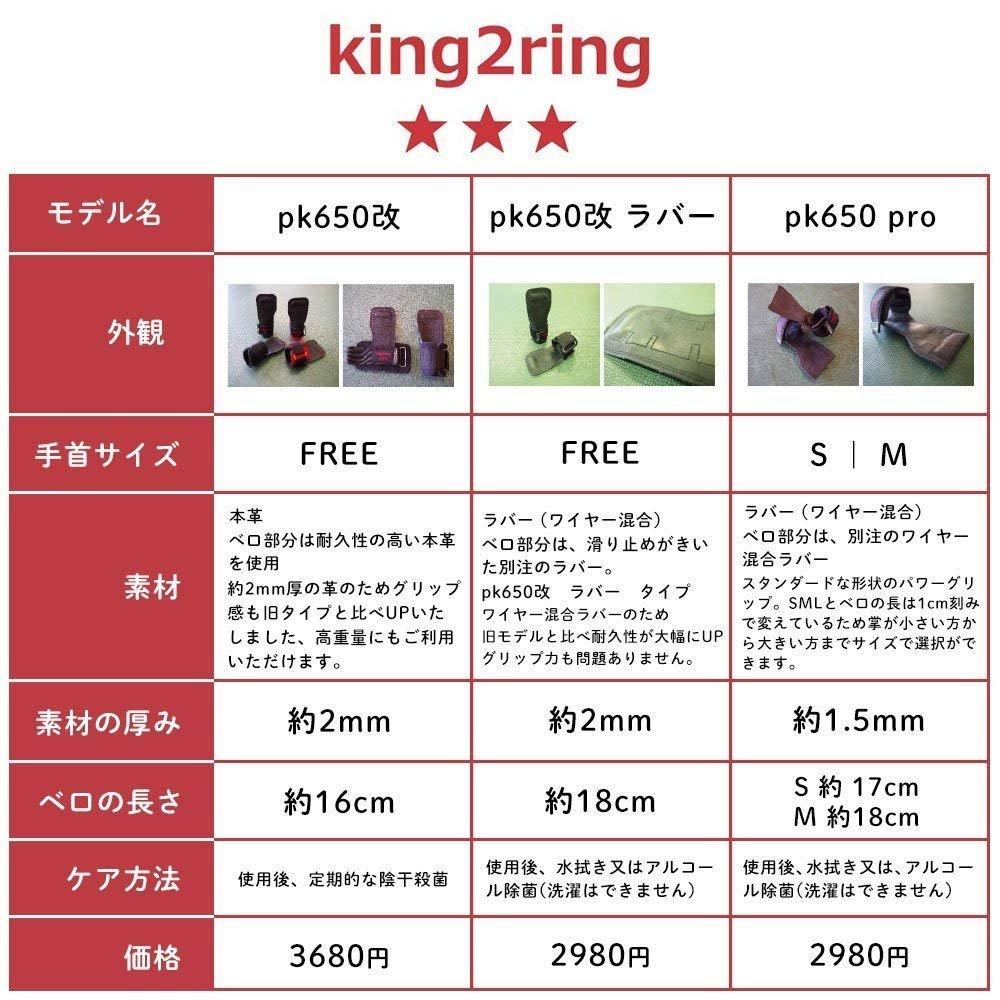 d26543aa55 Amazon | king2ring パワーグリップ 滑り止め 加工ラバー pk650 pro | king2ring |  リストストラップ・リストラップ