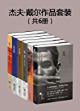 杰夫·戴尔作品套装(共6册)(英国国宝级作家,村上春树、迈克尔、翁达杰、阿兰德波顿一致推荐)