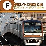副都心線 発車メロディ Vol.1
