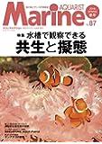 マリンアクアリスト(87) 2018年 05 月号 [雑誌]: 月刊アクアライフ 増刊