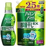 【まとめ買い】ハミングファイン 柔軟剤 部屋干しEX フレッシュサボンの香り 本体+詰替用 1160ml