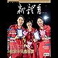 新体育 月刊 2018年11期