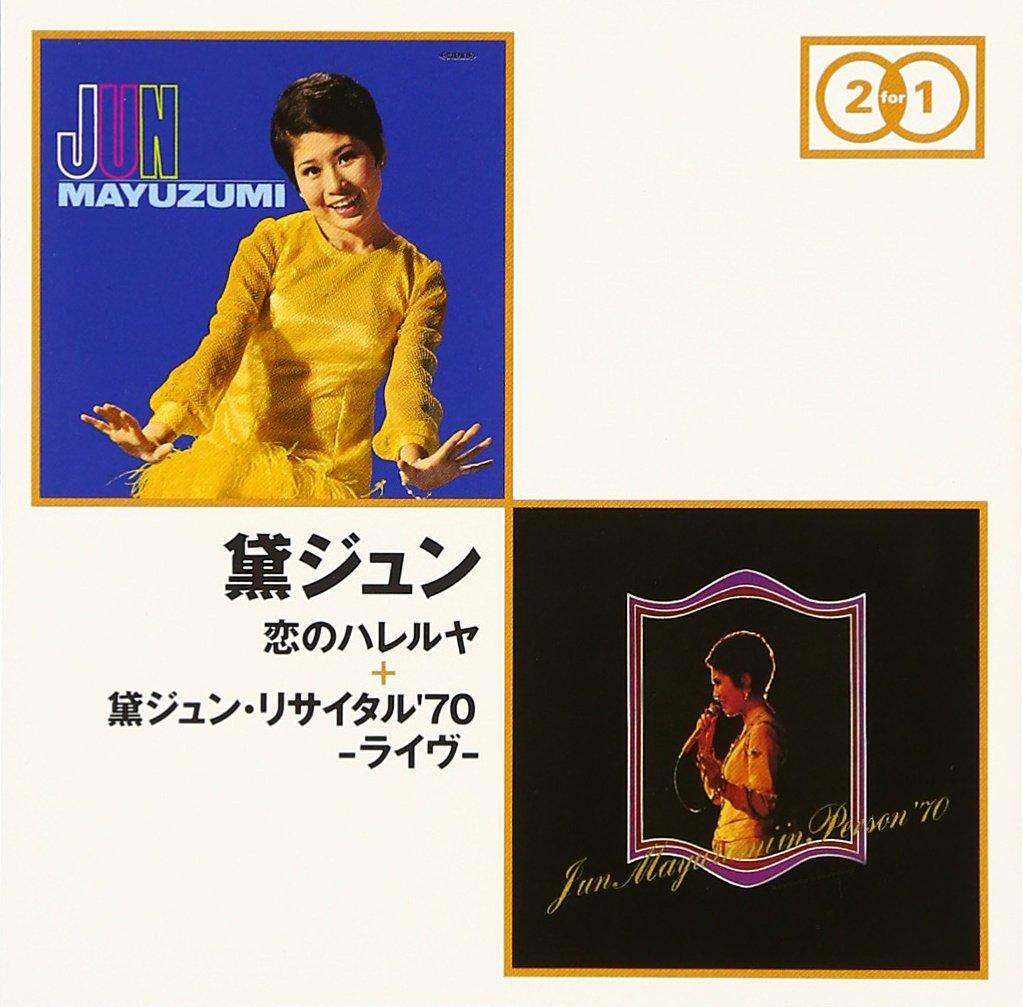 恋のハレルヤ+黛ジュンリサイタル'70-ライヴ- B00EA1JANI