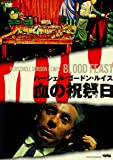 血の祝祭日(〇〇までにこれは観ろ! ) [DVD]
