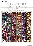 ピアノソロ グランブルーファンタジー ピアノコレクションズ2 (Piano Solo)