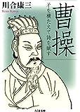 曹操―矛を横たえて詩を賦す (ちくま文庫)