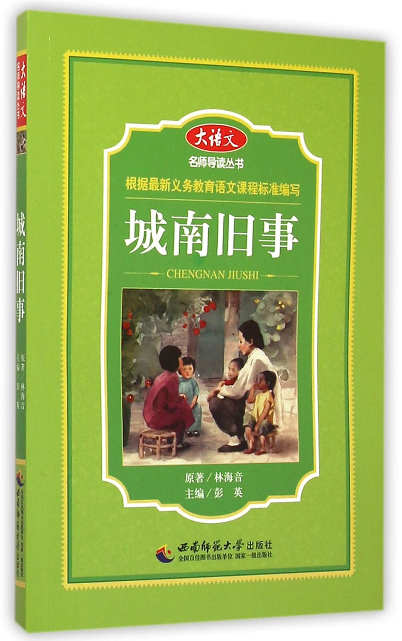 Download My Memories of Old Beijing (Chinese Edition) PDF