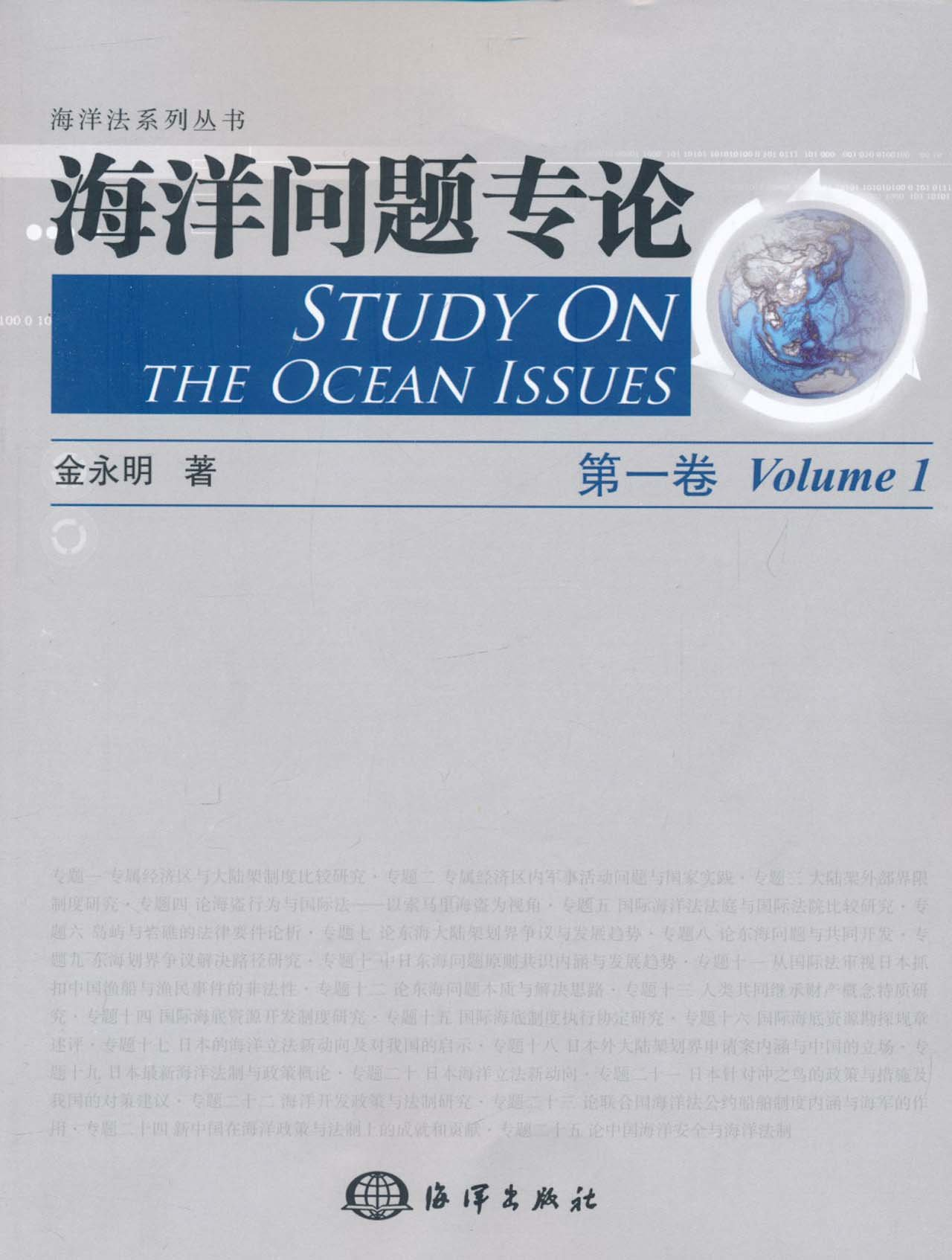 Download Oceans monograph (Volume I)(Chinese Edition) PDF