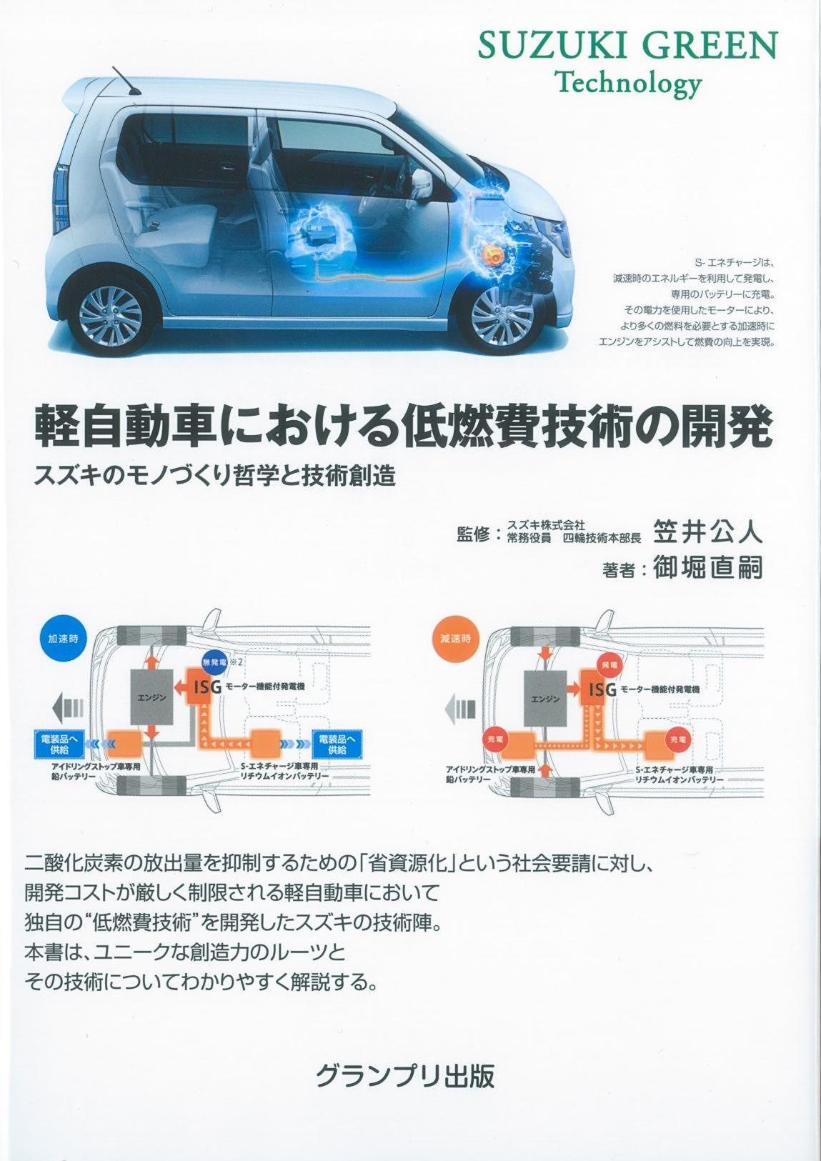 『軽自動車における低燃費技術の開発 スズキのモノづくり哲学と技術創造』(グランプリ出版)