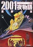 2001夜物語 3 新装版 (双葉文庫 ほ 3-6 名作シリーズ)