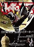 フィギィア王№249 (ワールドムック№1185)