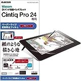 エレコム ワコム 液タブ 液晶ペンタブレット Wacom Cintiq Pro 24 フィルム ペーパーライク 上質紙 日本製 TB-WCP24FLAPL