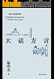 大话方言(2018全新修订版) (易中天品读中国系列)