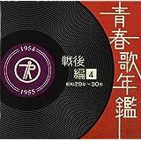 青春歌年鑑[戦後編](4)昭和29年・30年(1954‾55年)