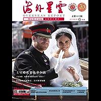 海外星云 半月刊 2018年10期