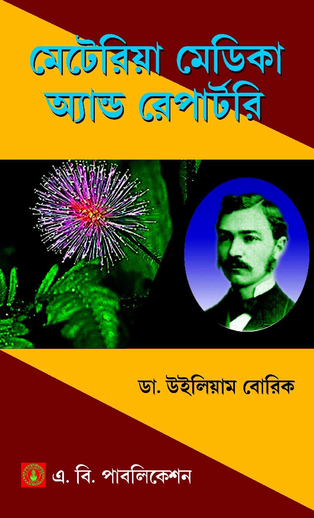 [ BENGALI MEDIUM ] Materia Medica and Repertory [Hardcover] by Dr. Wlillam Boericke